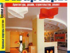 Журнал об интерьере своей квартиры
