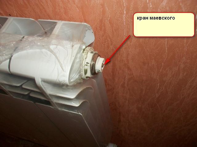 Смонтированный на радиатор