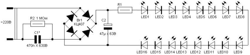 Схема подключения светодиодов к сети 220В с использованием гасящего конденсатора С1