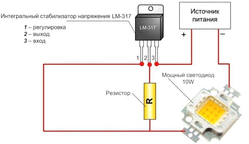 Схема подключения мощного светодиода с использованием интегрального стабилизатора напряжения LM317