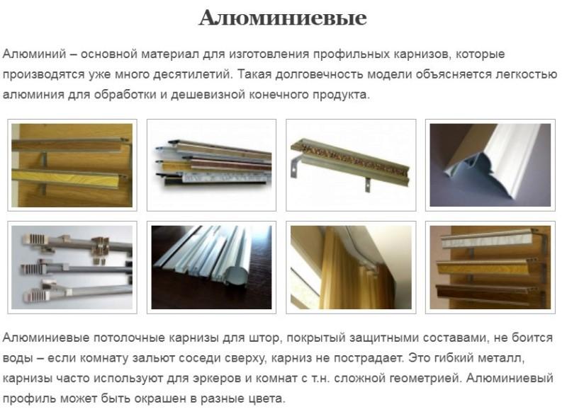 Алюминиевые потолочные карнизы