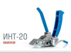 Обзор машинки для затяжки бандажной ленты – ИНТ-20 мини, сравнение, цена, видео