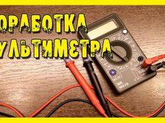 7 доработок мультиметра — фонарик, аккумулятор, крепеж на руку, подсветка, щупы, кнопка