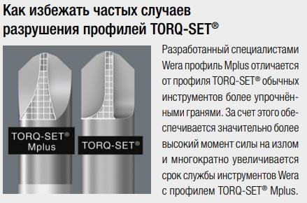 отличие жала отвертки Torx Set