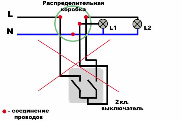 ошибка при подключении двухклавишного выключателя