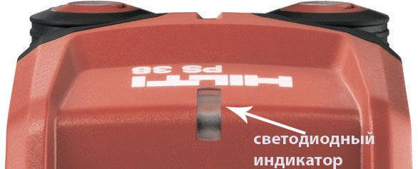 световой индикатор детектора хилти