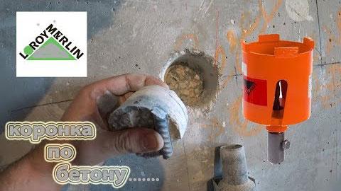 как пробурить подрозетник в бетоне с арматурой