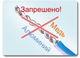 скрутка медного и аллюминивого провода