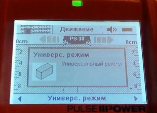 универсальный режим работы на дисплее ps38