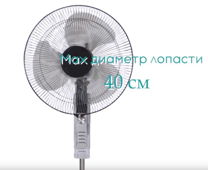 максимальный диаметр лопастей напольного вентилятора 40см