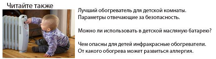 111-obogrev_det