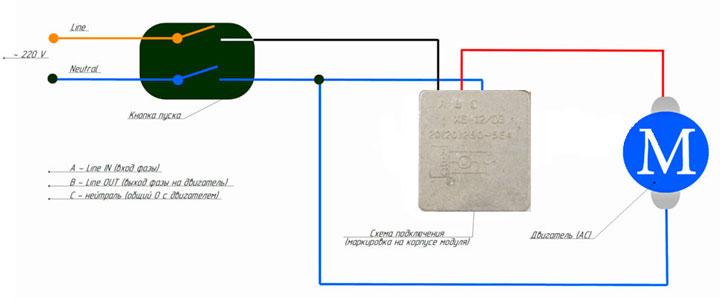 схема подключения блока плавного пуска с тремя проводами