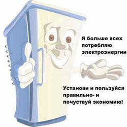 экономия энергии холодильник