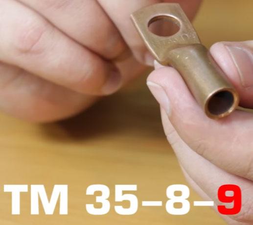 наконечник ТМ 35-8-9 подбор сечения провода