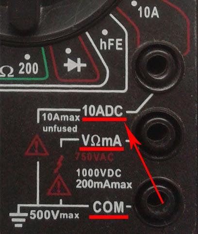 измеряемая величина мультиметром в 10А