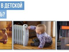 Обогреватель для детской комнаты — единственно правильный выбор. Масляный, инфракрасный, тепловентилятор или конвектор. Что лучше?