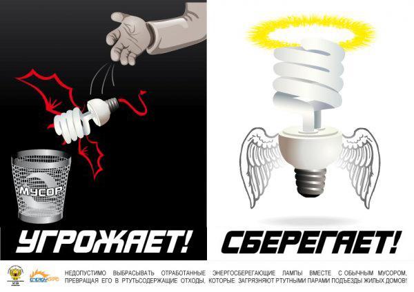 энергосберегающая лампа угрожает и сберегает