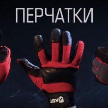 3 вида перчаток электромонтажника КВТ С-31 С-32 С-33. Обзор, цены, отличия.