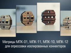 4 матрицы МПК КВТ для изолированных наконечников – какие выбрать для опрессовки. МПК-01-10-11-12.