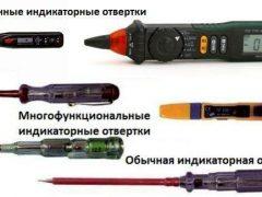6 методов использования индикаторной отвертки с батарейкой