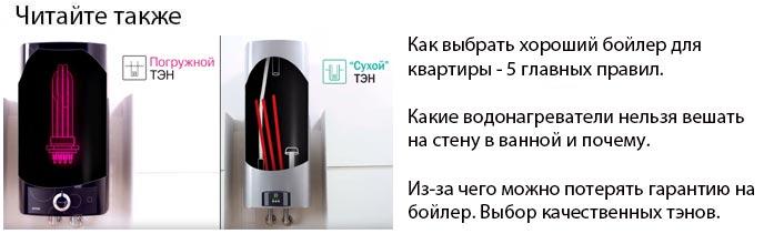 как выбрать хороший бойлер и накопительный водонагреватель для квартиры и дома 5 правил
