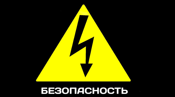 безопасность зарядки смартфона