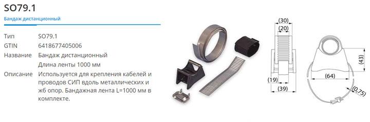 дистанционный бандаж Ensto SO79.1 для спуска СИП по опоре