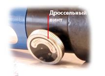 дроссельный винт пресса пгр-70