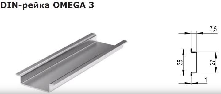 din-рейка Omega 3 размеры