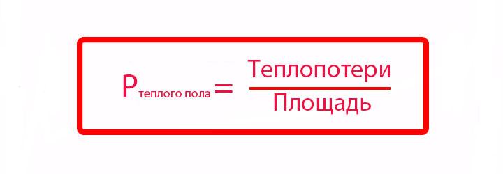 расчет мощности теплого пола формула