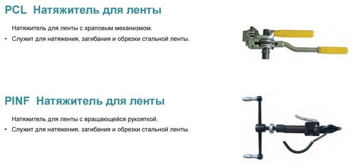 машинки для стальной ленты Sicam
