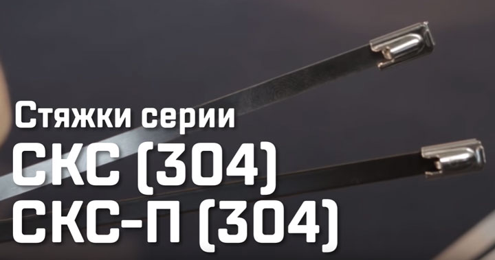 стальные стяжки СКС 304, СКС-П 304
