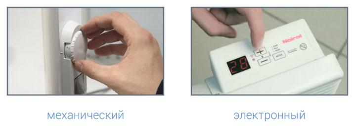 механическая и электронная система управления обогревателем