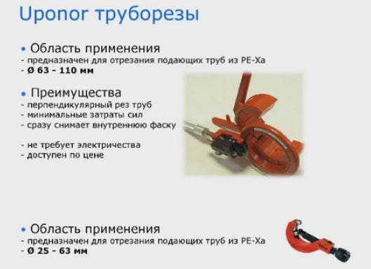 труборез для отрезания теплоизолированных труб