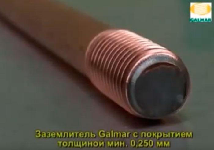 рекомендуемая толщина медного покрытия штыря модульно штыревого заземления