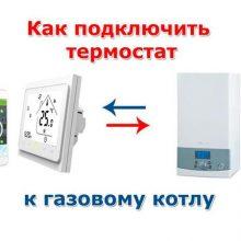Схемы подключения термостата к газовому котлу. Какой терморегулятор можно использовать?