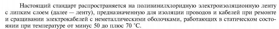 при какой температуре должна клеится изолента