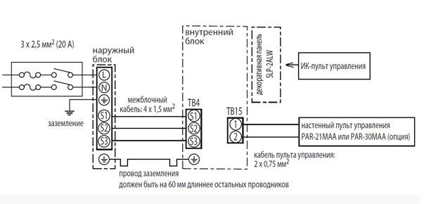 схема подключение двух блоков кондиционера между собой