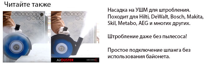 насадка на болгарку для штробления без пыли Mechanic Air Duster