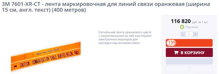 цена одного метра сигнальной ленты с электронными маркерами