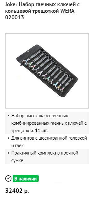 цена набора ключей wera joker