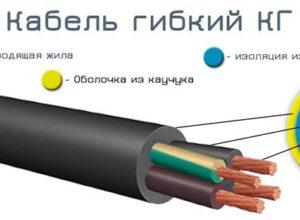 5 секретов кабеля КГ — где нельзя подключать, характеристики, отличия от КОГ, КГТП, КГХЛ, КГНГ.
