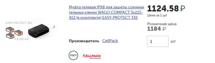 Стоимость герметичных муфт для зажимов Ваго